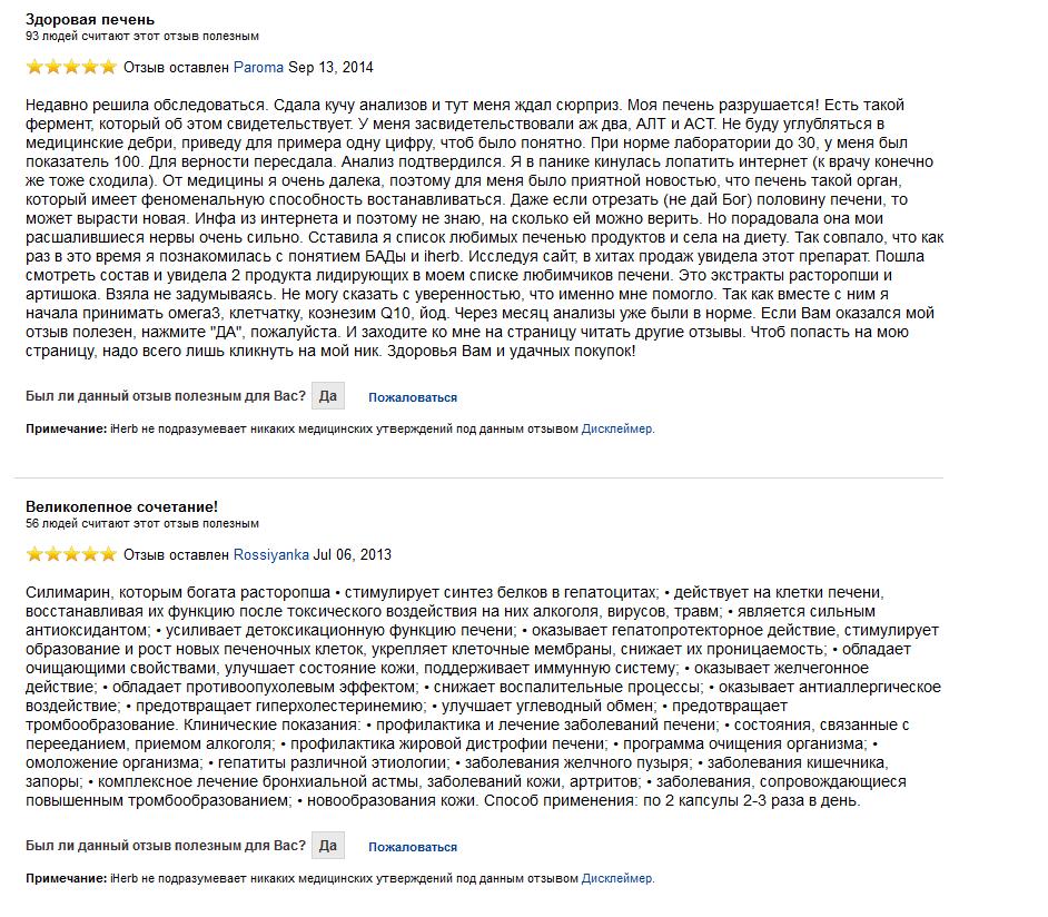 положительные отзывы на экстракт расторопши