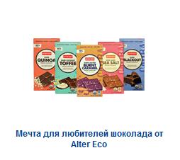 Шоколад как подарок девушке на Новый Год