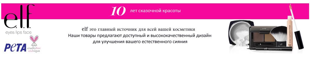 Косметика эльф интернет-магазин
