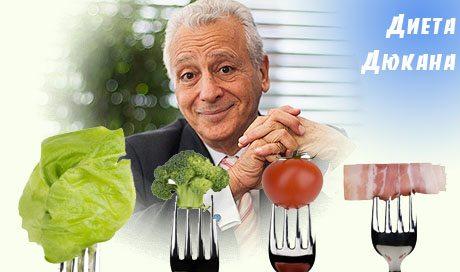 Что можно есть по диете Дюкана