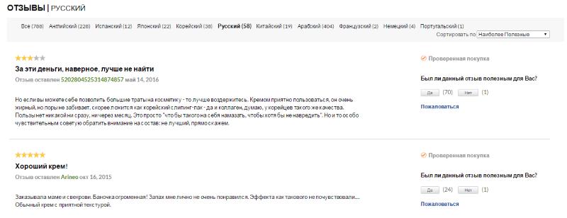 Как отсортировать отзывы на айхербе на русском языке по полезности