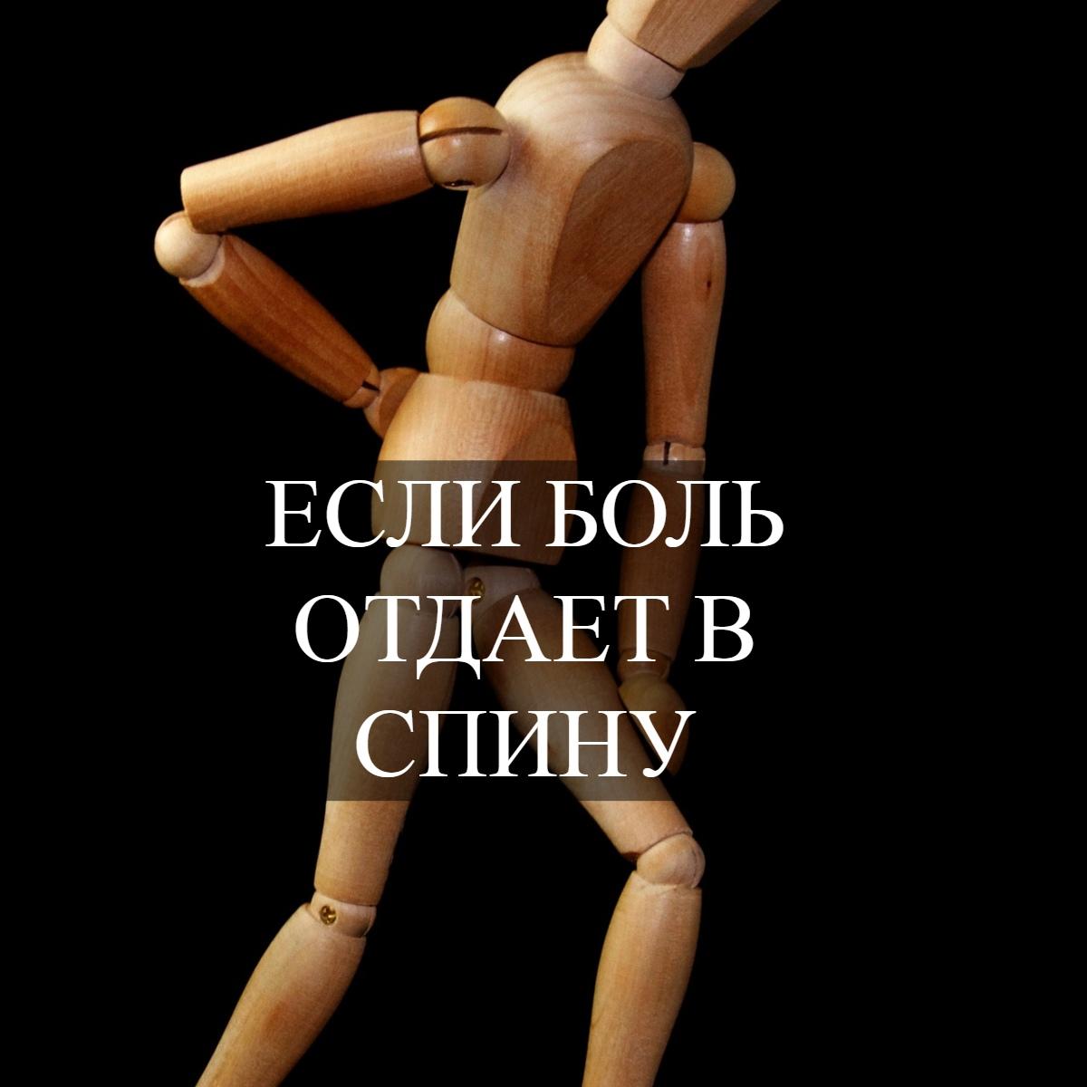 Если боль в правом подреберье отдает в спину
