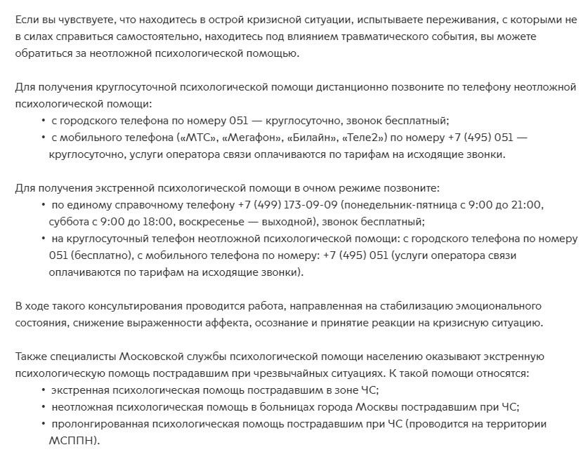 бесплатная психологическая помощь в Москве