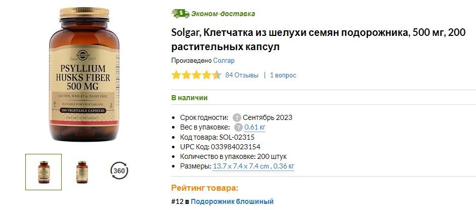 сибирская клетчатка для похудения цена