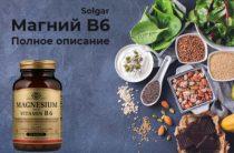 Витамины магний B6 от компании Солгар — полный обзор препарата