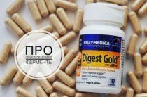 Комфортное пищеварение вместе с лучшими ферментными препаратами iHerb