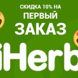 Первый заказ на Iherb: узнаем, как правильно его оформить, пошаговая инструкция, что из пробных товаров взять