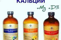 Жидкий кальций от Солгар – вкусные суспензии против всех болезней