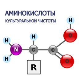 Аминокислота L-серин – отличная работа мозга в любом возрасте